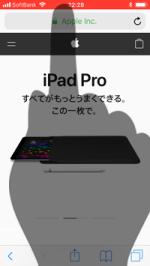 iPhoneで画面収録中にステータスバーをタップする
