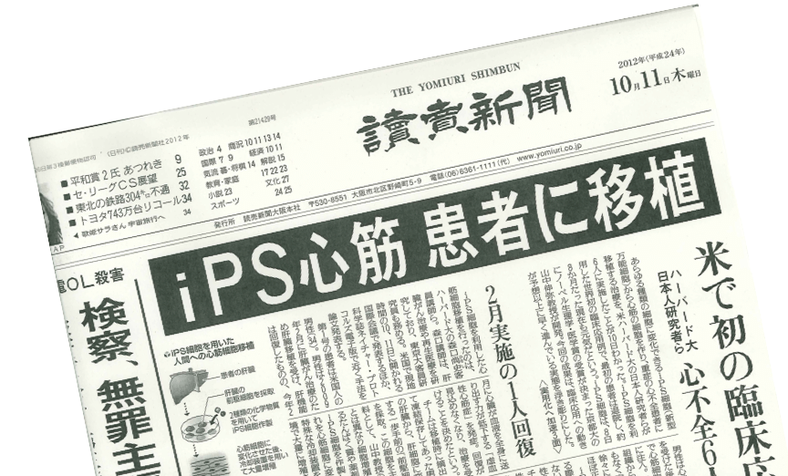 Major Japanese newspaper reports iPS cells already