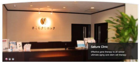 Sakura Clinic