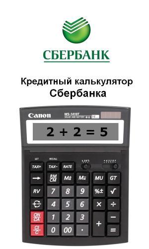 Кредитный калькулятор Сбербанка | iq1000.ru