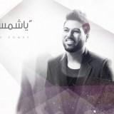 كلمات اغنية غلطان بالعنوان احمد المصلاوي موقع رواية