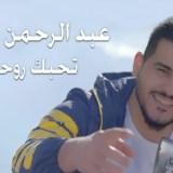 كلمات اغنية ما مجبور - محمد عبد الجبار – موقع رواية