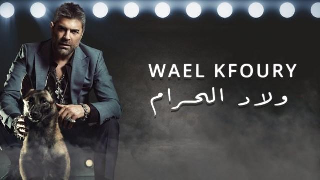 كلمات اغنية ولاد الحرام وائل كفوري