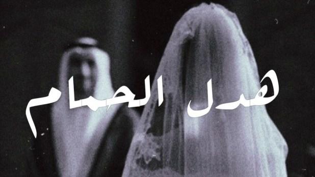 كلمات اغنية زفة هدل الحمام