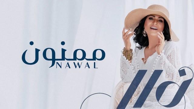 كلمات اغنية ممنون - نوال الكويتيه