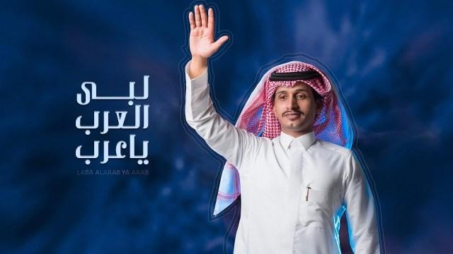 كلمات لبى العرب ياعرب