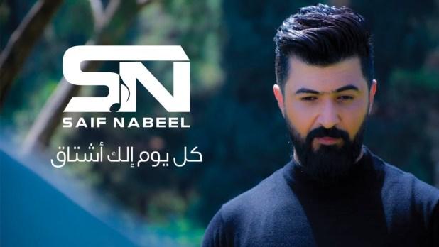 اغنية سيف نبيل كل يوم الك اشتاق | mp3 mp4