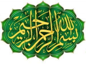 Allah Light bismillah Ar-Rahman Ar-Raheem