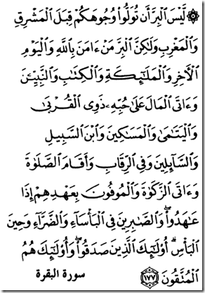 righteousness in islam quran