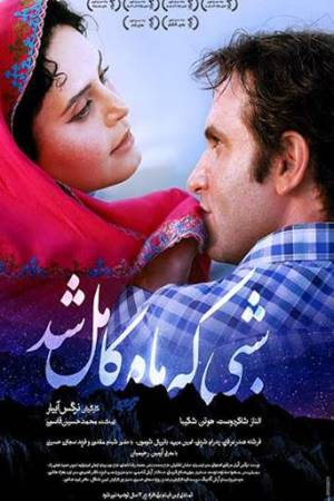 Shabi Ke Mah Kamel Shod full movie