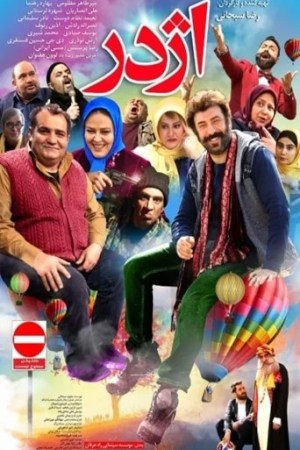 Ajdar Iranian movie