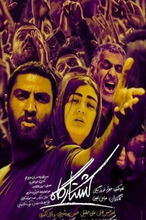 Koshtargah Iranian movie