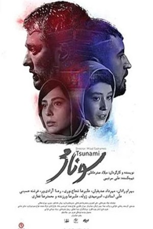 Sunami Iranian movie