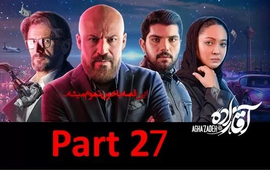 Aghazadeh Part 27