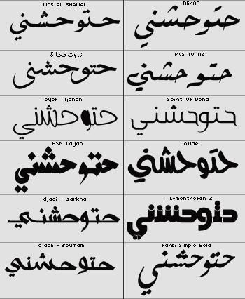 اجمل الخطوط العربية والانجليزي للفوتوشوب