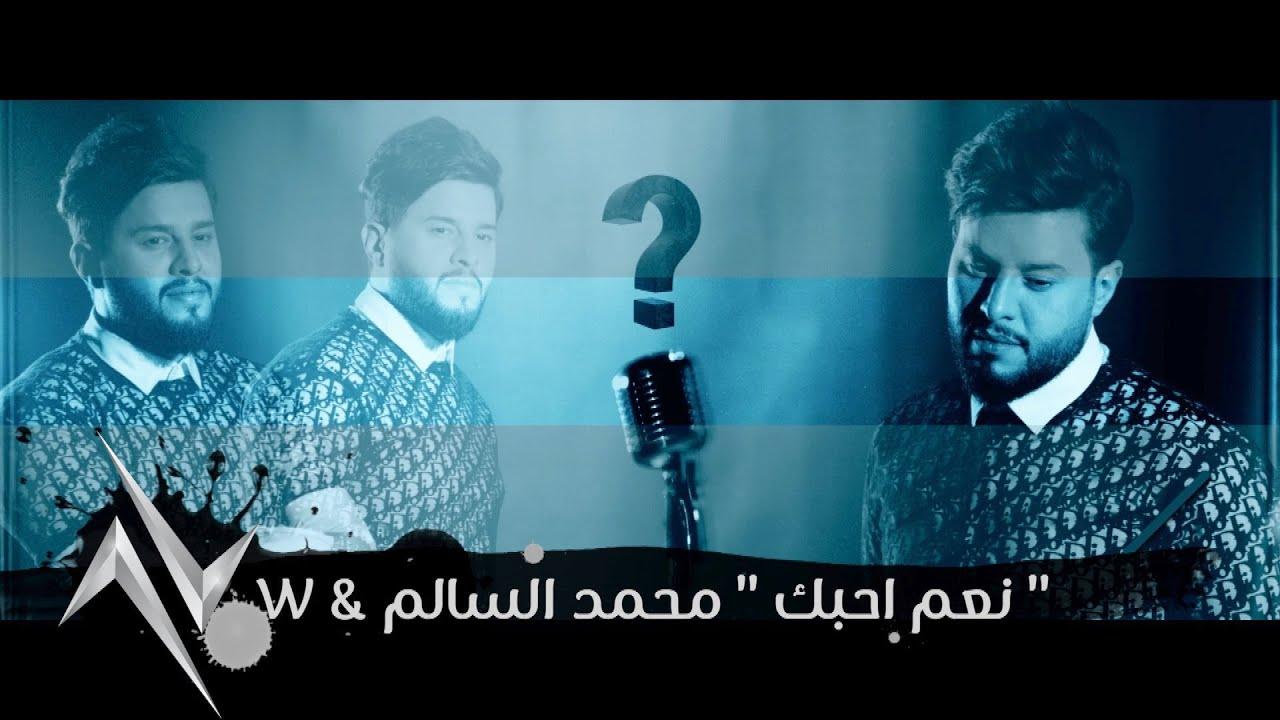 اغنية نعم احبك – محمد السالم – mp3 mp4