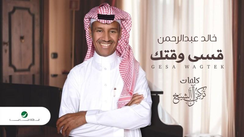 اغنية قسى وقتك – خالد عبدالرحمن – mp3 mp4