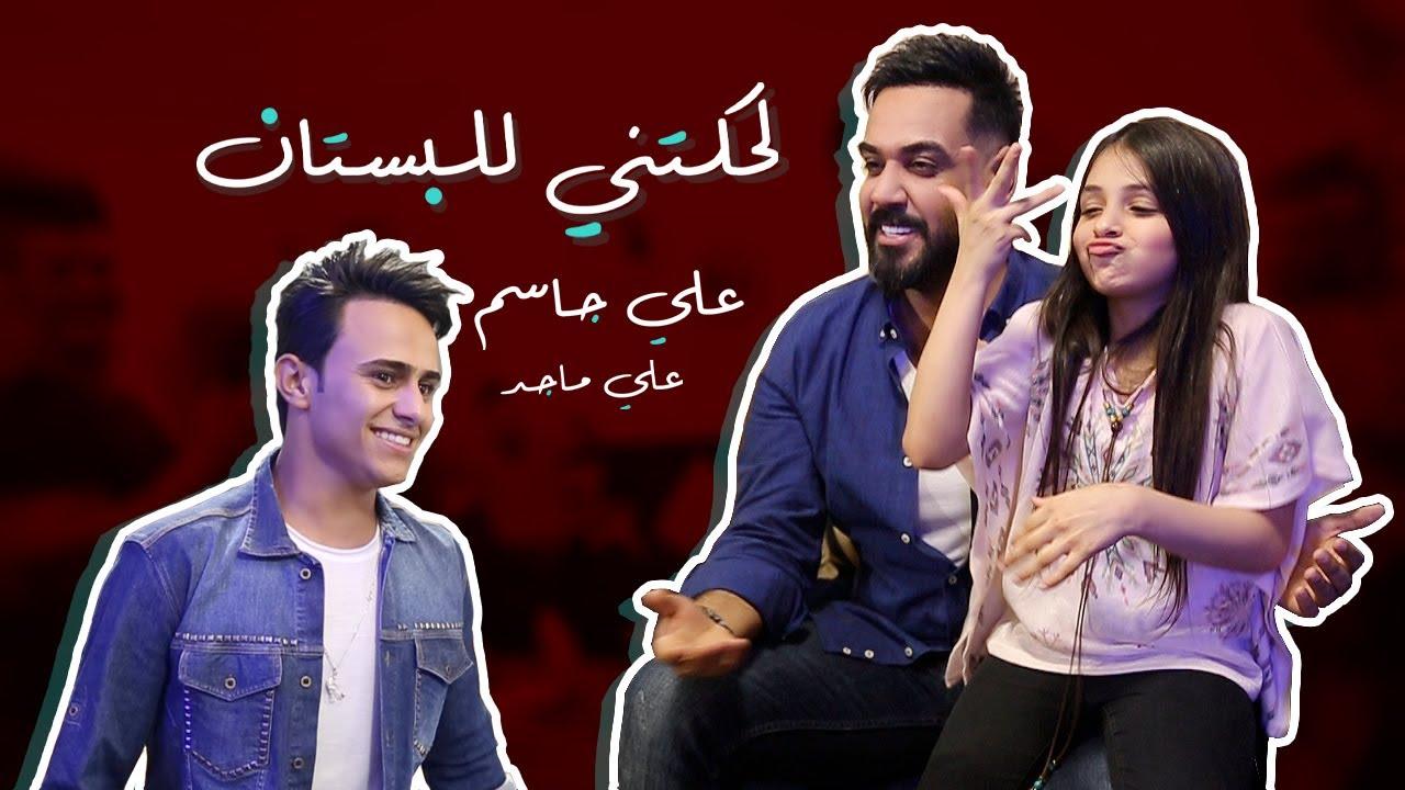 اغنية لحكتني للبستان – علي جاسم علي ماجد – mp3 mp4