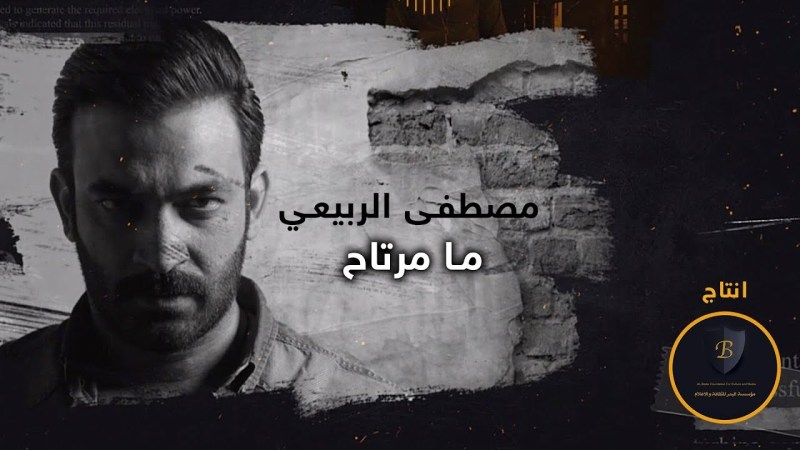 اغنية ما مرتاح – مصطفى الربيعي – mp3 mp4