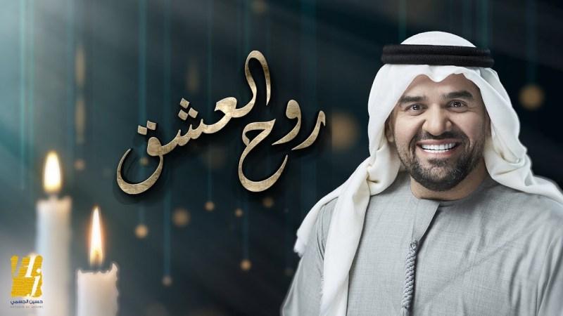 اغنية روح العشق – حسين الجسمي – mp3 mp4