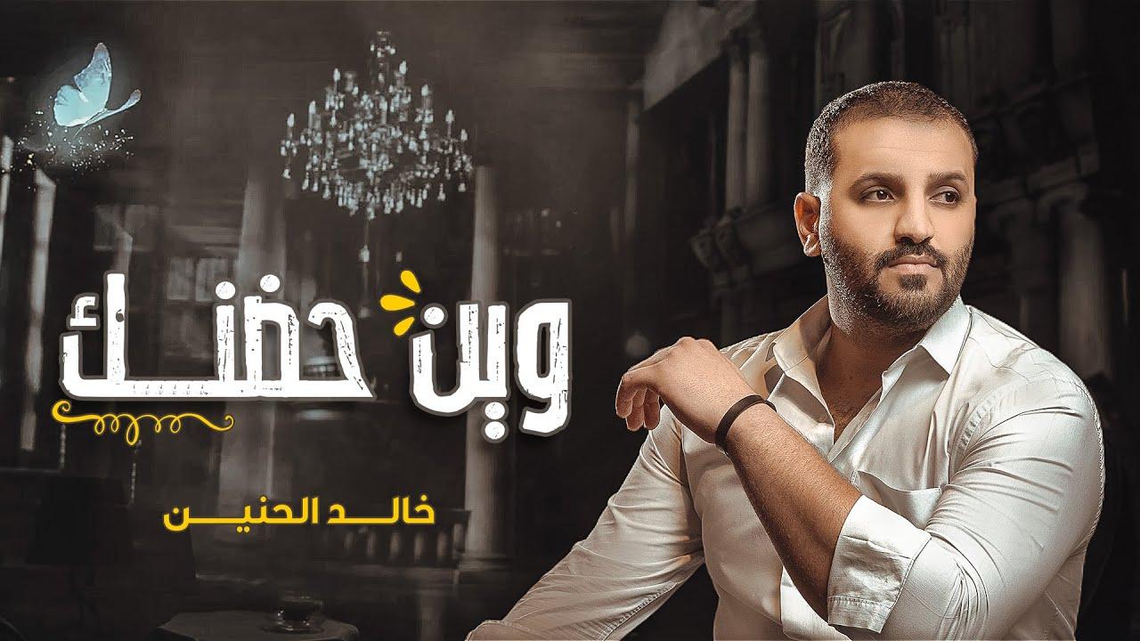 اغنية وين حضنك – خالد الحنين – mp3 mp4