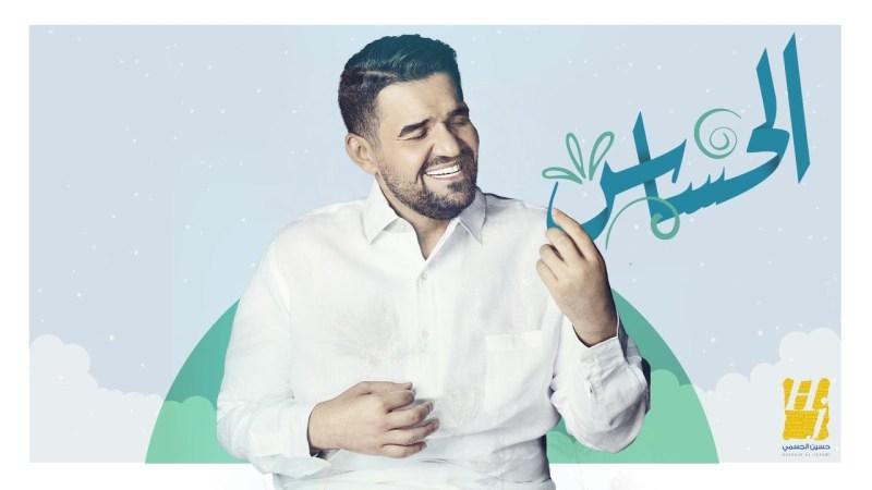 اغنية الحساس – حسين الجسمي – mp3 mp4