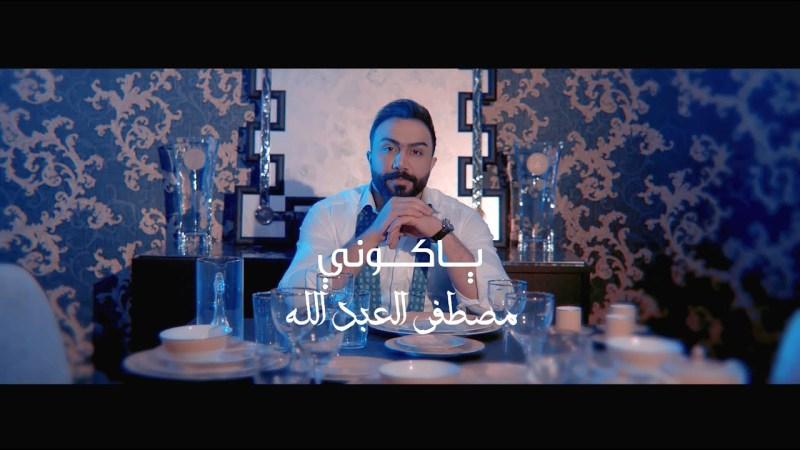 اغنية يا كوني – مصطفى العبدلله – mp3 mp4 ( كلمات )