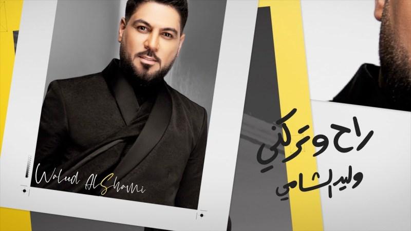 اغنية راح وتركني – وليد الشامي – MP3 MP4