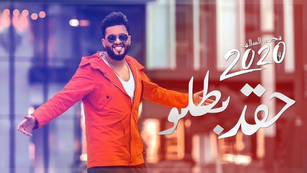 اغنية حقد بطلو – محمد السالم – mp3 mp4