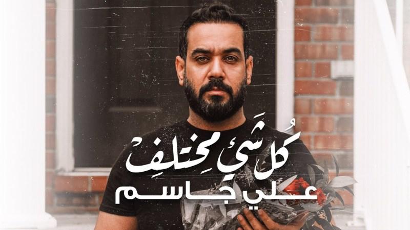 اغنية كلشي اختلف – علي جاسم – mp3 mp4