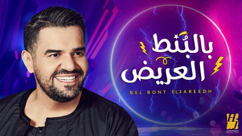 اغنية بالبنط العريض – حسين الجسمي – mp3 mp4
