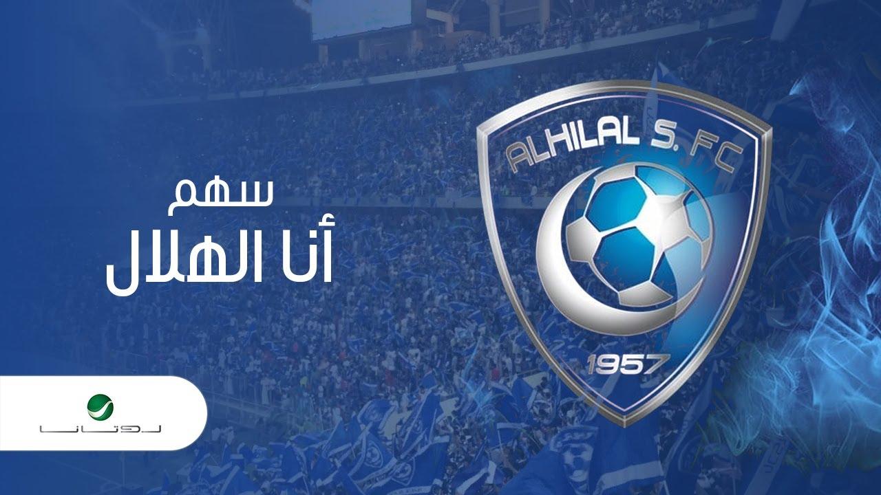 اغنية انا الهلال – سهم – mp3 mp4