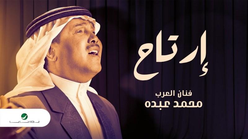 اغنية ارتاح – محمد عبده – MP3 MP4