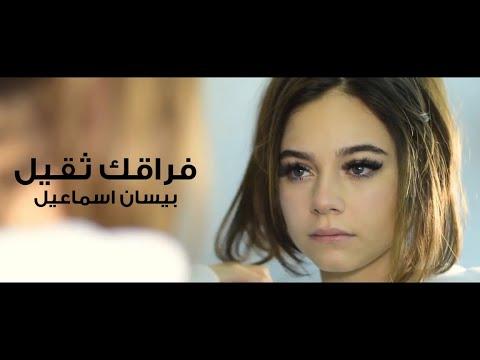 اغنية اني العشقتك – بيسان اسماعيل – mp3 mp4