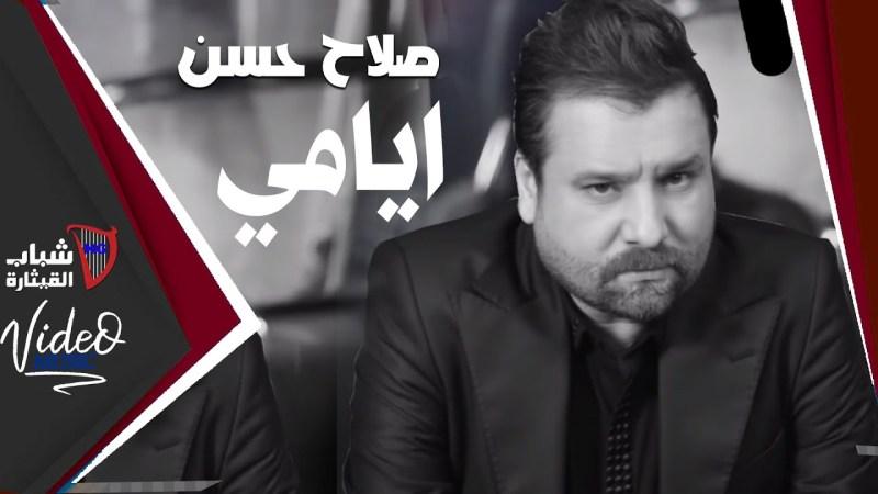 اغنية ايامي – صلاح حسن – mp3 mp4