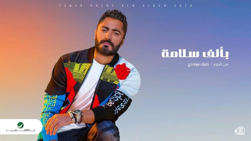 اغنية بالف سلامة – تامر حسني – mp3 mp4