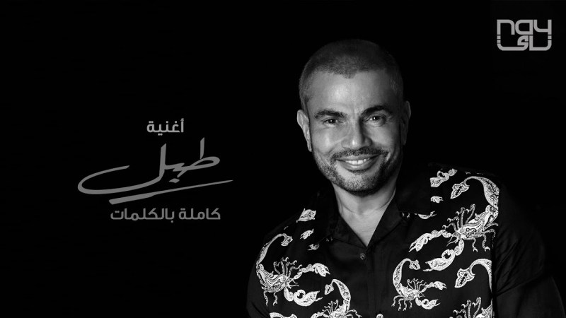 اغنية طبل – عمرو ذياب – mp3 mp4