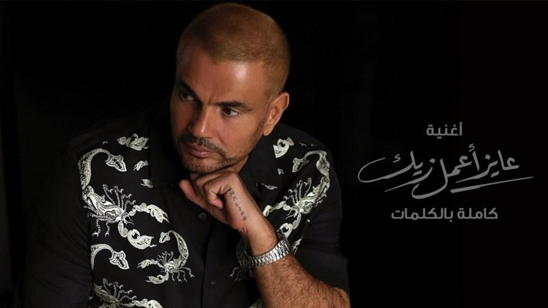 اغنية عايز اعمل زيك – عمرو ذياب – mp3 mp4