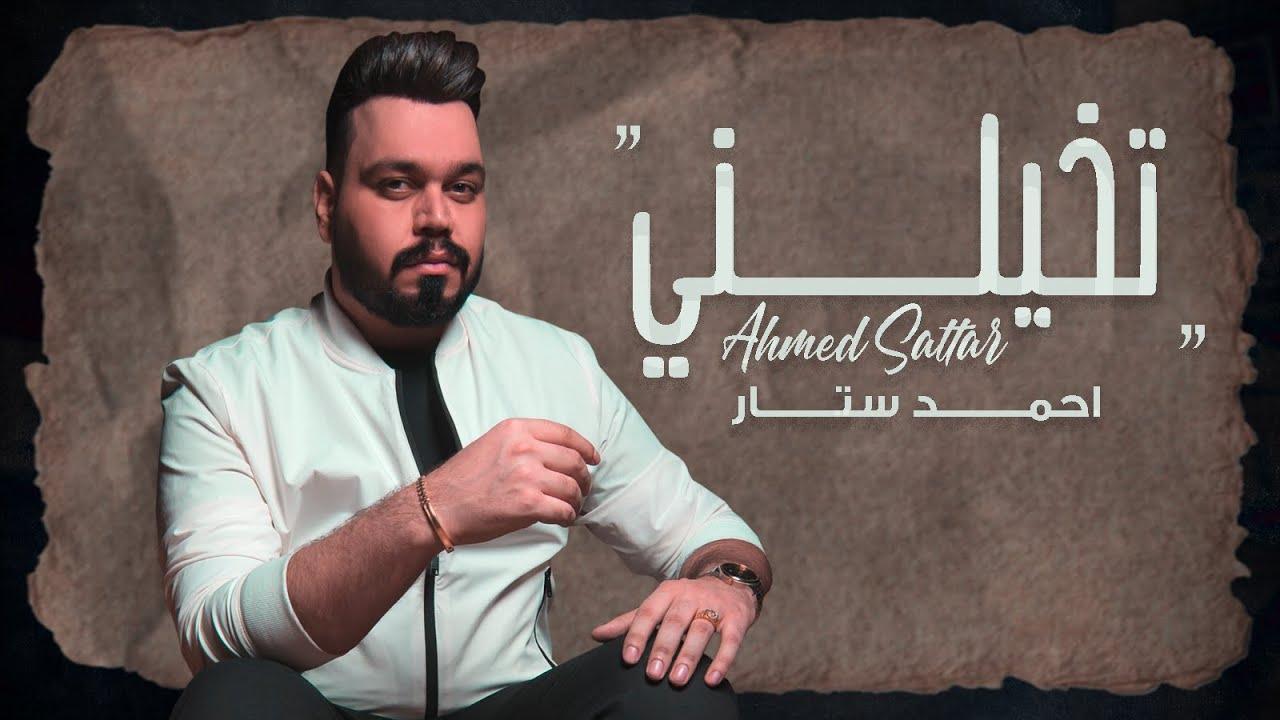 اغنية تخيلني – احمد ستار – mp3 mp4