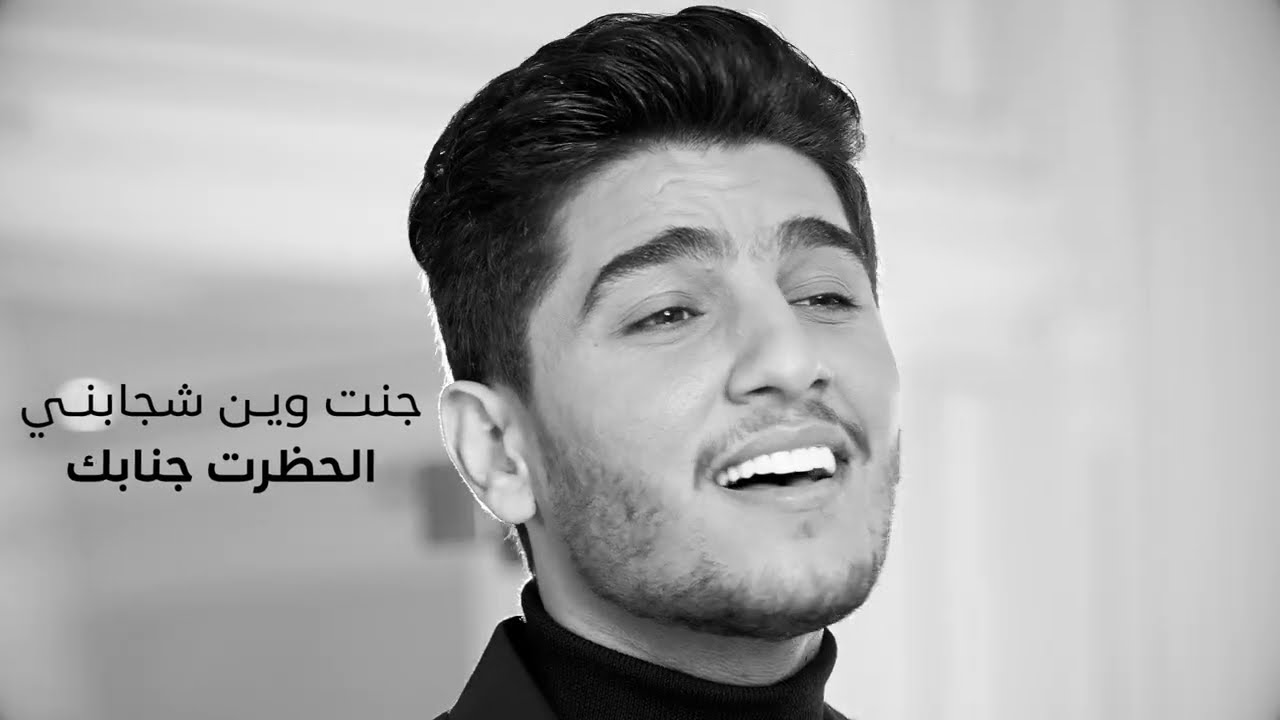 اغنية مرايتك – محمد عساف – mp3 mp4