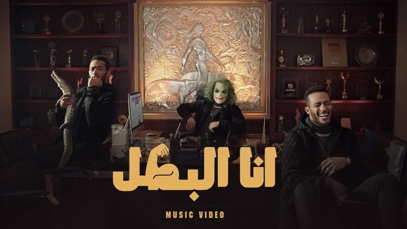 اغنية انا البطل – محمد رمضان – mp3 mp4
