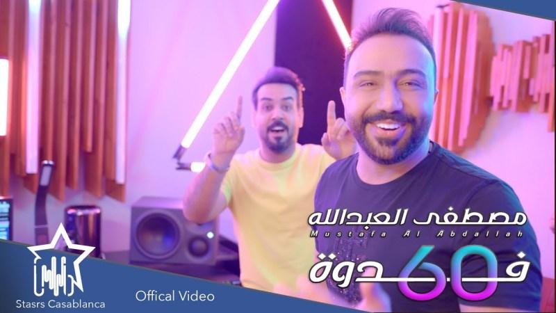 اغنية ستين 60 فدوه – مصطفى العبدلله