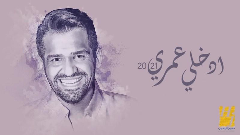 اغنية ادخلي عمري – حسين الجسمي – mp3 mp4
