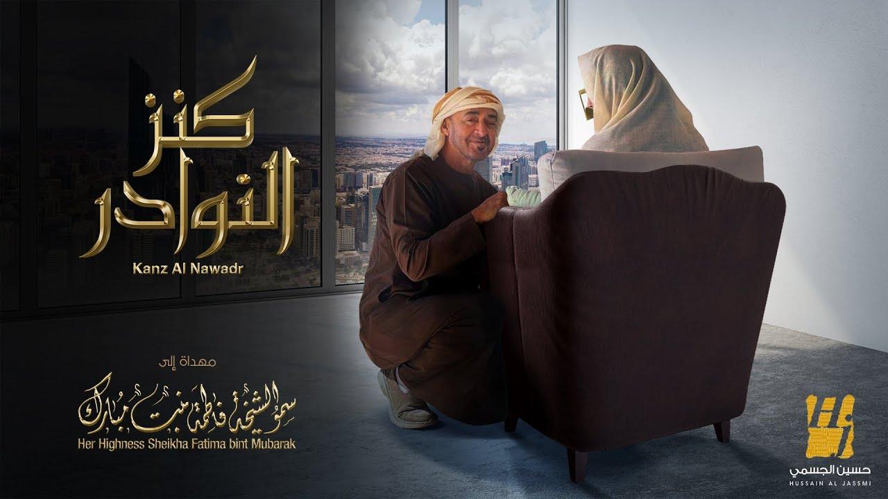 اغنية كنز النوادر – حسين الجسمي – mp3 mp4