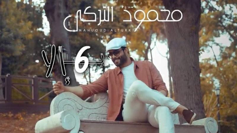 اغنية بـ6 الا – محمود التركي – mp3 mp4