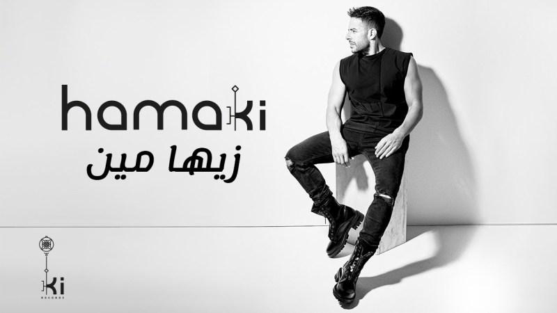 اغنية زيها مين – محمد حماقي – mp3 mp4