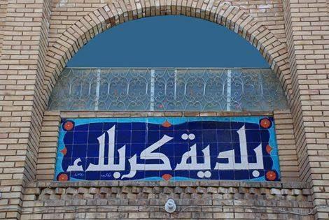 تغيير مدير بلدية كربلاء ناصر ميري العامري بالمهندس أنمار صالح كـمدير بالوكالة