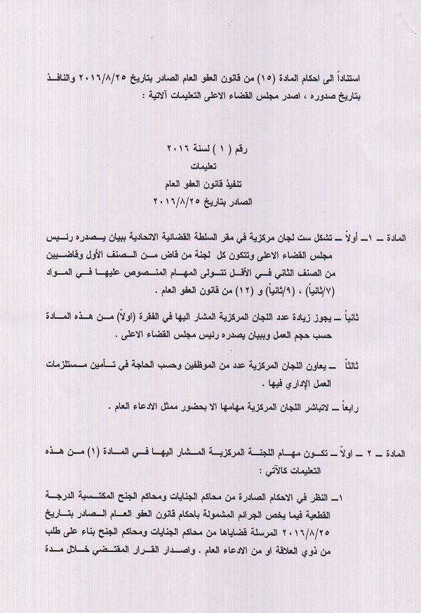 بالوثائق: تعليمات تنفيذ قانون العفو العام