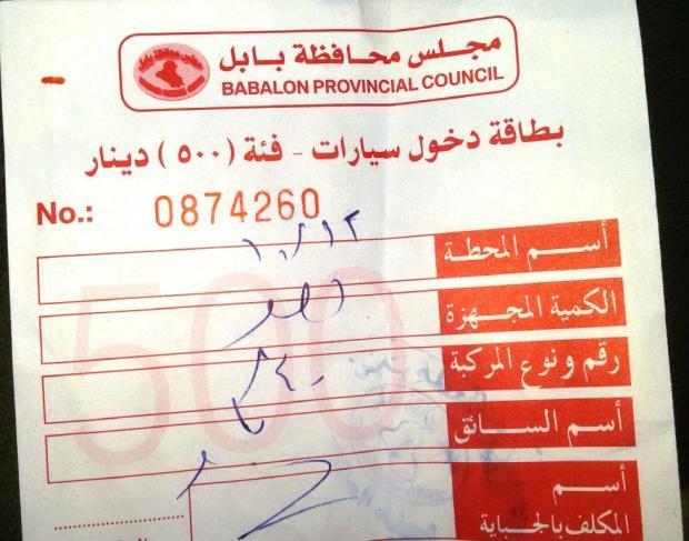 مجلس محافظة بابل ينفرد بجبابة الاموال من المواطنين في محطات تعبئة الوقود