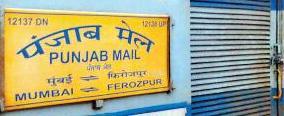 Punjab Mail